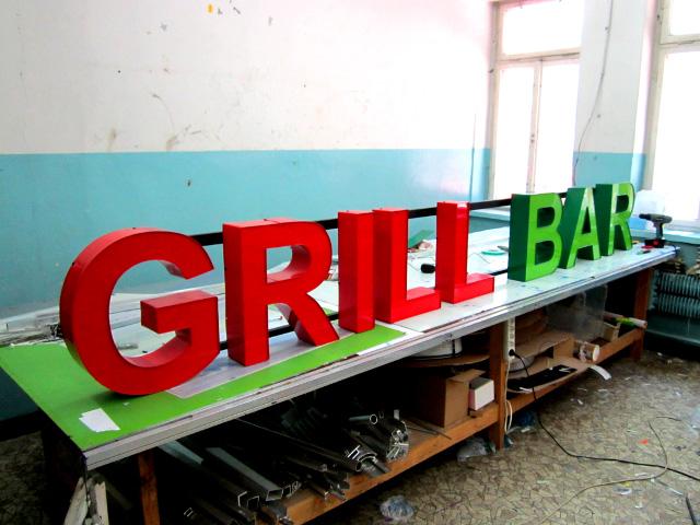 grilbar1_640x480